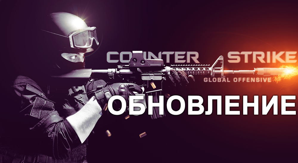 Обновление Counter-Strike: Global Offensive 27.02.2015