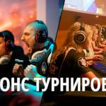Анонс турниров CS GO 2015 #1