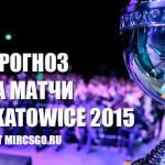 Прогноз-аналитика на второй день ESL Катовице четвертьфинал.