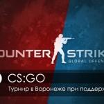 СНГ-чемпионат cs:go в Воронеже. Ланы 17-19 апреля