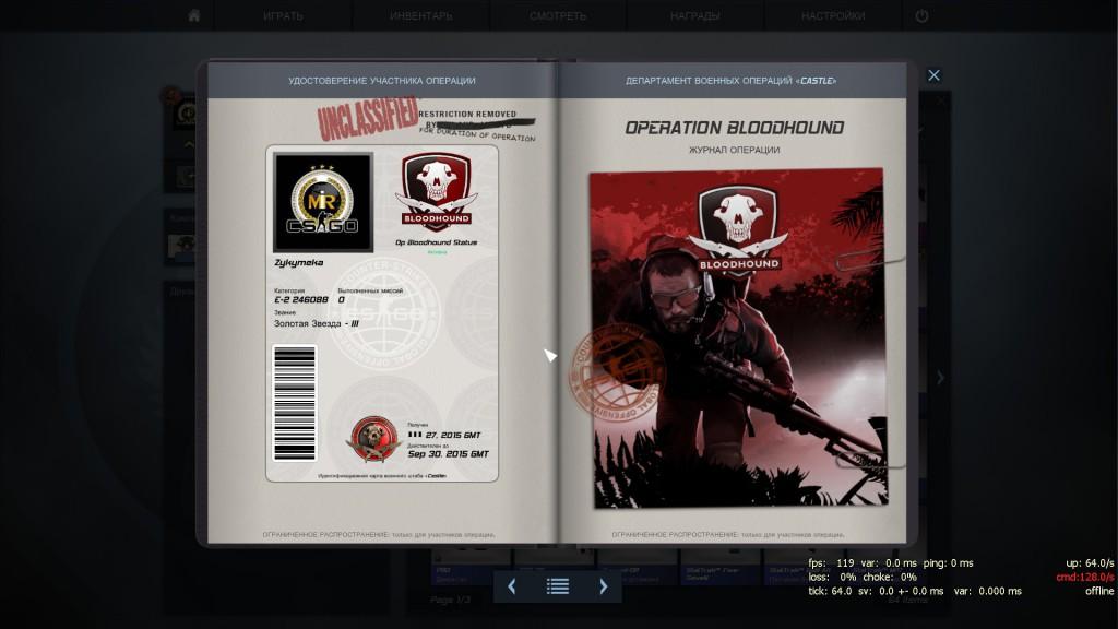 Операция Bloodhound