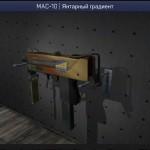mac-10 янтарный градиент