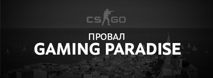 Скандал Gaming Paradise cs:go