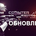 Обновление CS:GO 04.08.2016 (03.08.2016 по времени Valve)