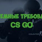 Системные требования CS:GO