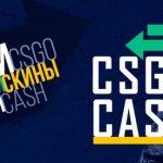 Как быстро продать скины CS:GO и получить реальные деньги