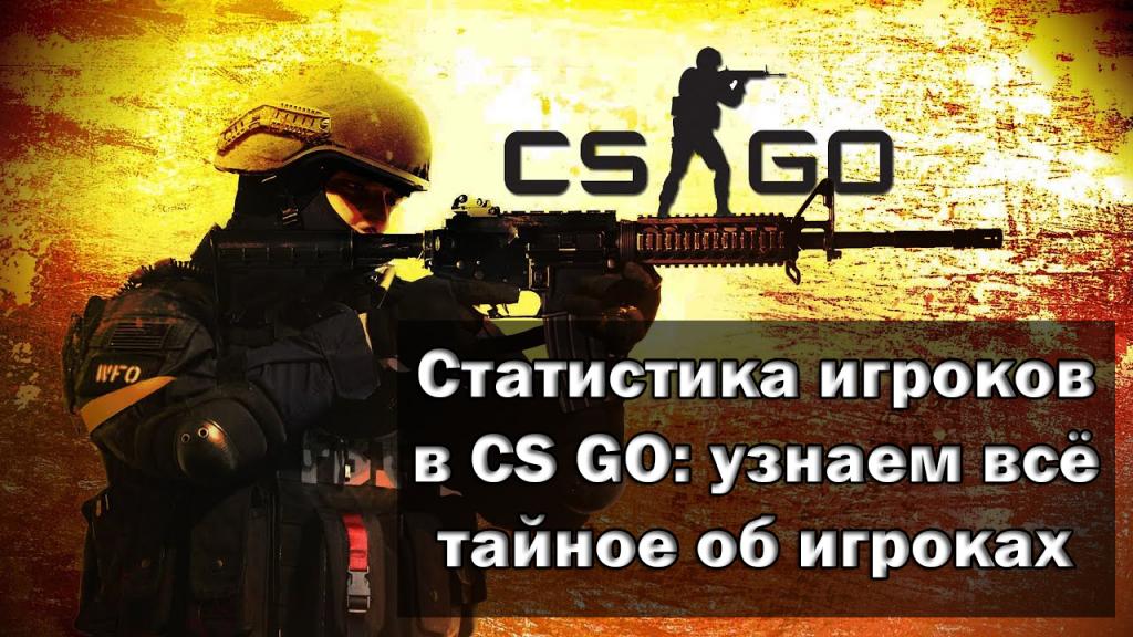 Статистика игроков в CS GO