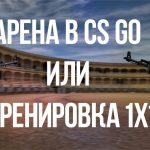 Серверы КС ГО Арена: стань лучшим в игре