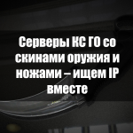 Серверы КС ГО со скинами оружия и ножами – ищем IP вместе