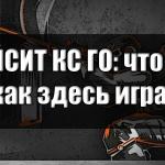 ФЕЙСИТ КС ГО: что это и как здесь играть