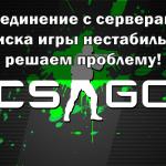 Соединение с серверами поиска игры нестабильно: решаем проблему!