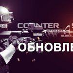 Обновление CS GO 29.09.2017 (28.09.2017 по времени Valve)