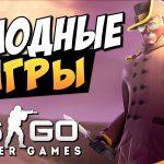 CS GO и Голодные игры: необычный режим