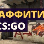 Граффити в CS GO: все о рисовании в игре