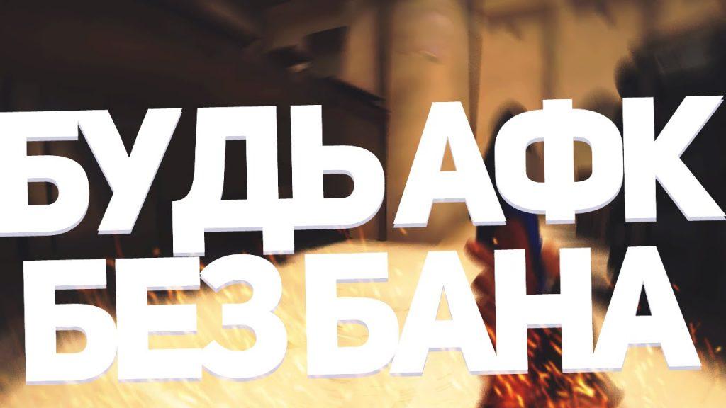 АФК в КС ГО