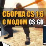 CS 1.6 CS GO: новая сборка для легендарной игры