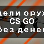 Модели оружий CS GO без денег