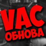 Обновление VAC в CS GO: как его не пропустить
