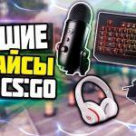 Наушники геймера для CS GO: лучшие варианты