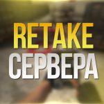Retake-сервера игры CS GO – лучший тренажер тактики