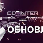 Обновление CS:GO 30.10.2018 (29.10.2018 по времени Valve)