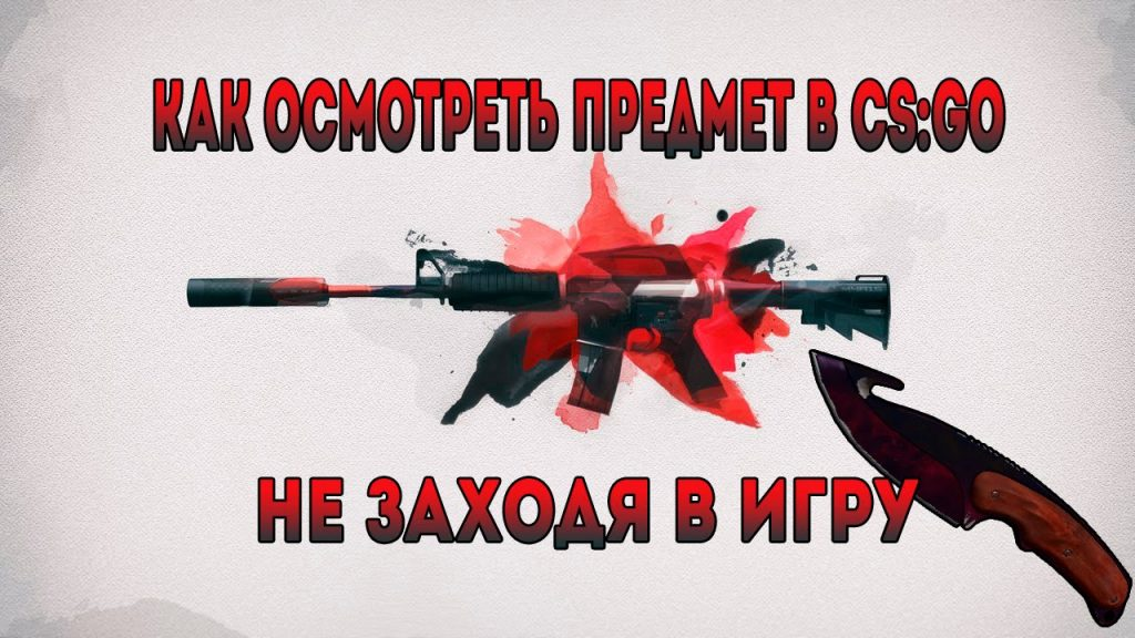 как осмотреть оружие не заходя в кс го