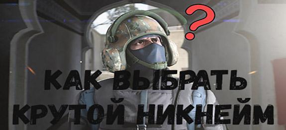 генератор ников КС ГО